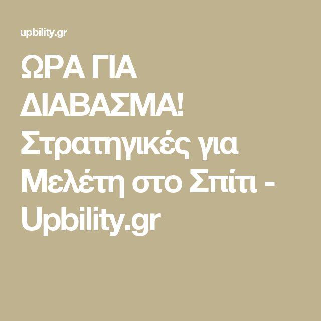 ΩΡΑ ΓΙΑ ΔΙΑΒΑΣΜΑ! Στρατηγικές για Μελέτη στο Σπίτι - Upbility.gr