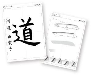 毛筆 | 公文書写の選べる4教科