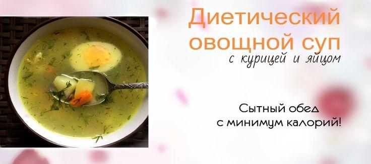 Диетический овощной суп | Как правильно похудеть в домашних условиях, Гербал