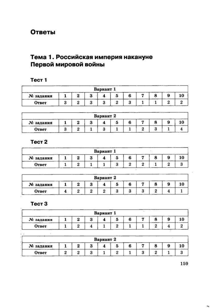 Перевод текста амелия беделия 5 часть биболетова 5-6 класс