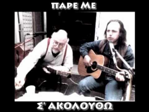 Β.Παπακωνσταντίνου/Δ.Σαββόπουλος - Πάρε με/Σ'ακολουθώ