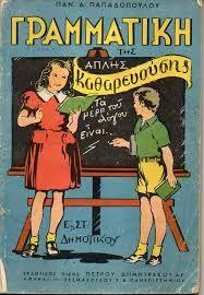 Αποτέλεσμα εικόνας για παλιά σχολικά βιβλία δημοτικού
