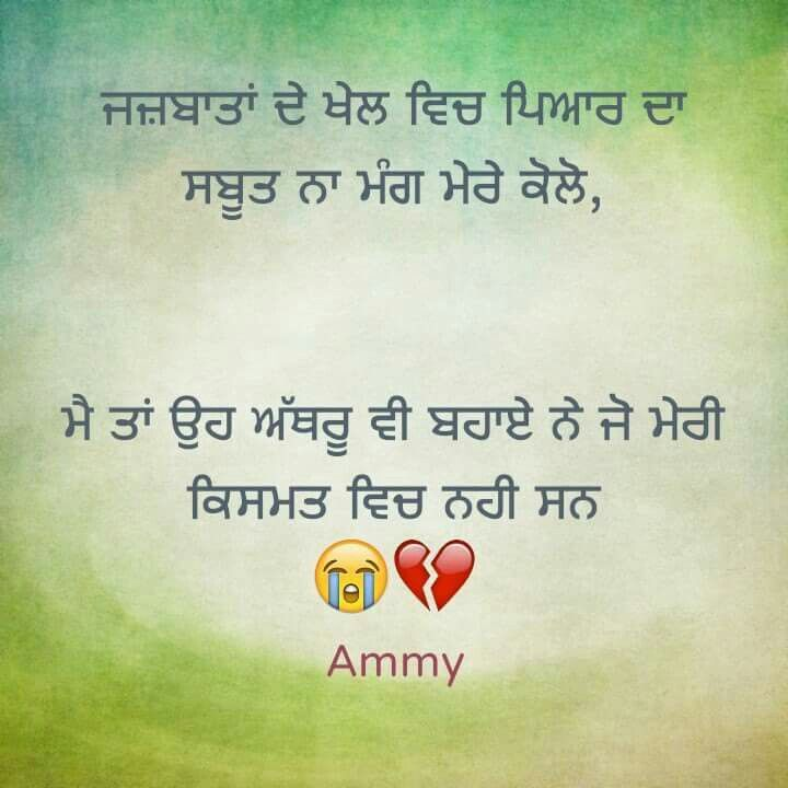 Feeling Sad Quotes In Hindi: 1000+ Images About Punjabi Quotes On Pinterest