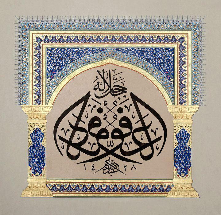 """Hat ve Tezhib; Allahu zü'l-Celâl ve Tekaddes Hazretleri'nin Esmâ-i Hüsnâ'sından """"el-Afuvvu (Celle Celâluhû)"""" İsm-i Celîl'i, {el-Afuvv; Affı çok olan, günahları silip affeden..}"""