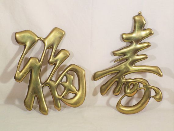 Brass Wall Plaques Asian Letters by ArtandWallDecorStore on Etsy