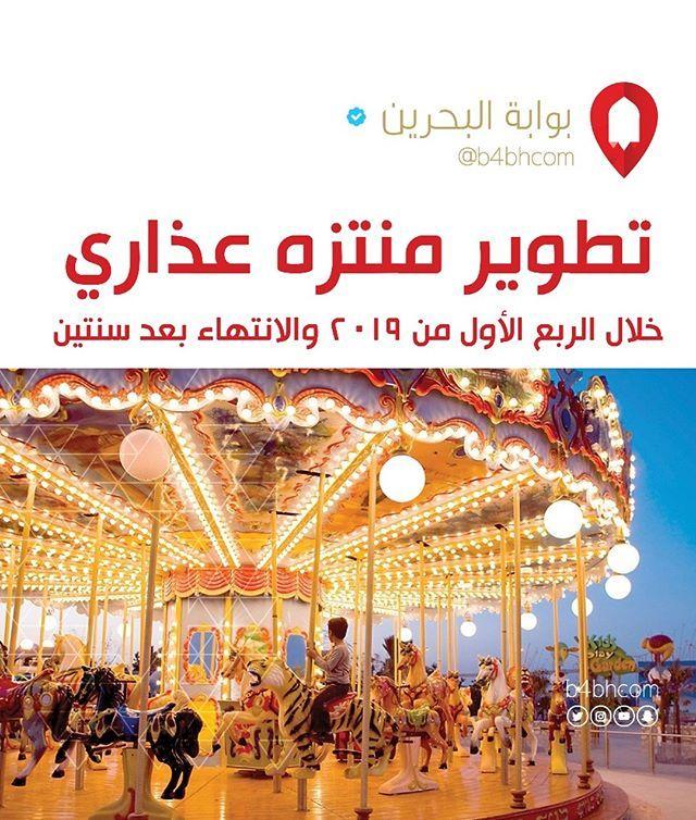 تطوير منتزه عذاري خلال الربع الأول من والانتهاء بعد سنتين البحرين الكويت السعودية الإمارات دبي عمان فعاليات البحرين السياحة في البحرين Travel