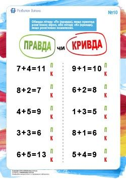 Правда чи кривда №10 (додавання)