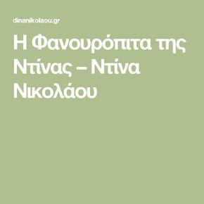 Η Φανουρόπιτα της Ντίνας – Ντίνα Νικολάου