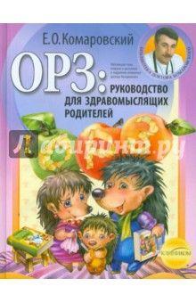 Евгений Комаровский - ОРЗ: руководство для здравомыслящих родителей обложка книги