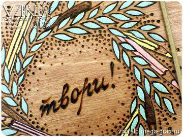 """Деревянный блокнот """"Твори!"""" - изделия из дерева, альбомы, блокноты и тетради. МегаГрад - город мастеров деревянный блокнот, скетчбук, артбук, букет, карандаши, кисти, пирография, выжигание по дереву, дерево, изделия из дерева, морилка, продается, под заказ, ручная работа, творческим, творчество, венок"""