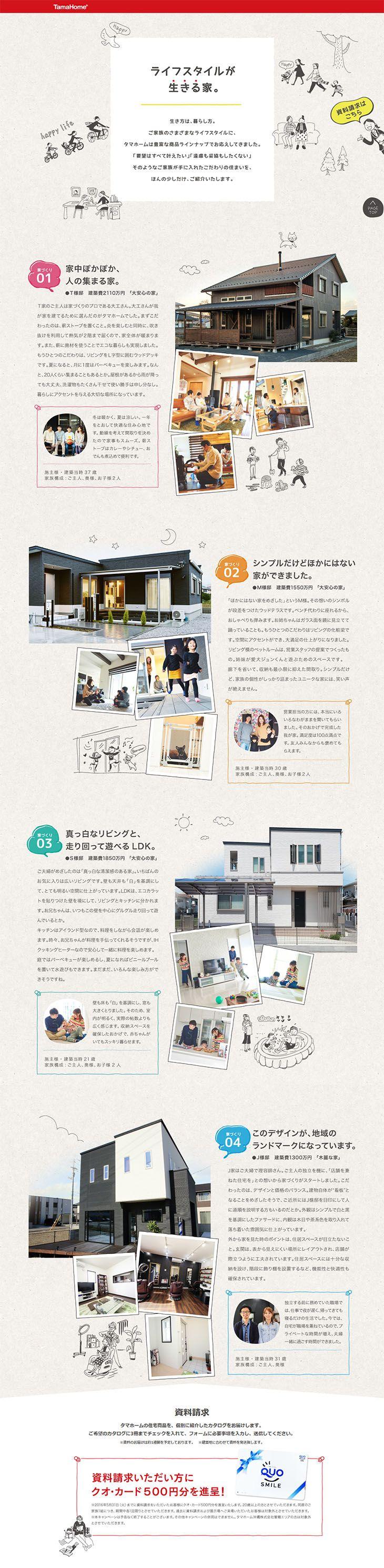 ライフスタイルが生きる家。【不動産関連】のLPデザイン。WEBデザイナーさん必見!ランディングページのデザイン参考に(かわいい系)