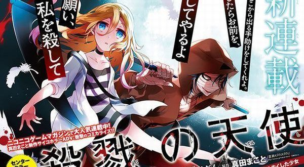 Satsuriku No Tenshi Episode 2 Angel Of Death Manga Anime