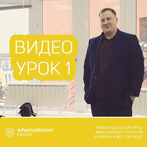 В этой серии видеоуроков директор ПК Франчайзинг Групп, Раиль Мубаракшин, рассказывает об основах продаж на примере автошампуней и автокосметики для автомоек.