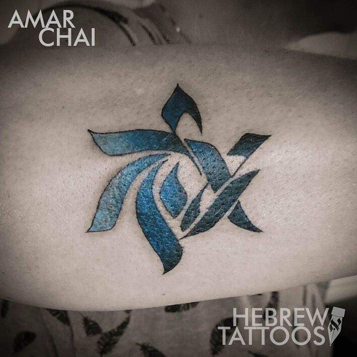 the 25 best hebrew tattoos ideas on pinterest tattoos in hebrew jewish tattoo and christian. Black Bedroom Furniture Sets. Home Design Ideas