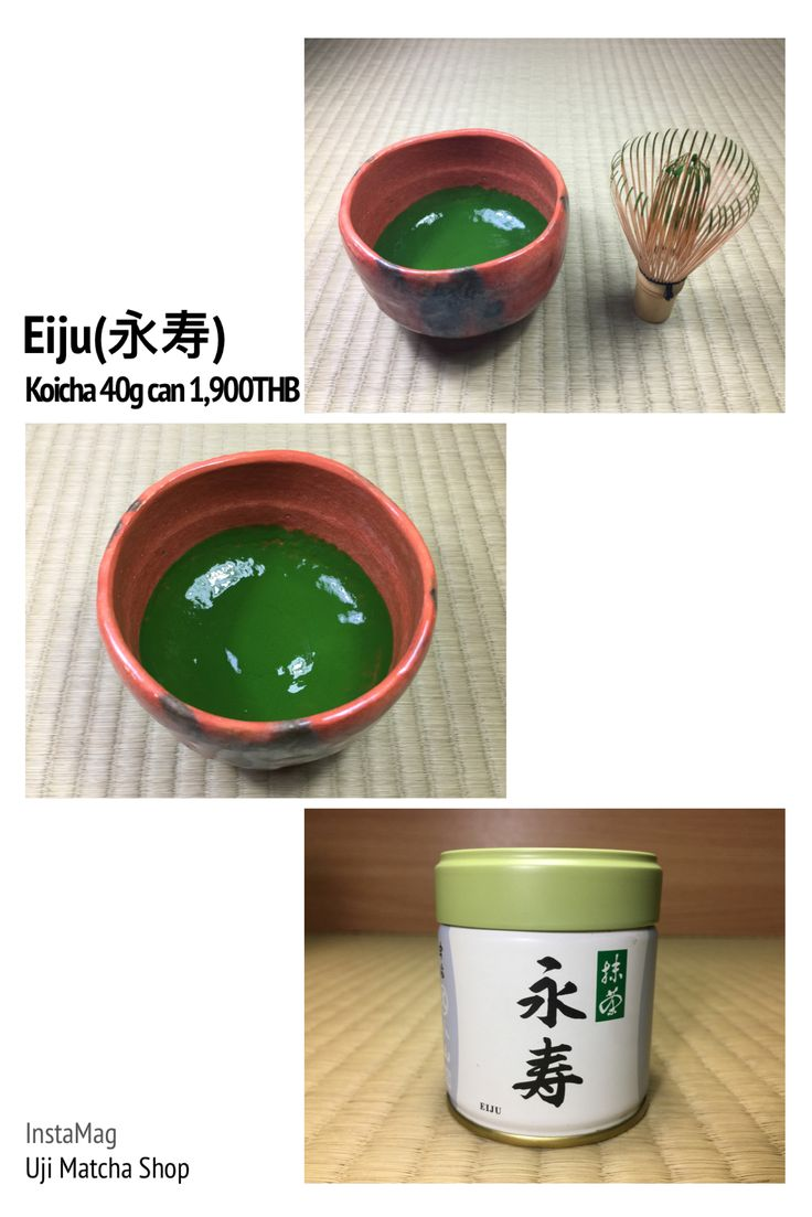 Eiju(永寿) 40g can 1,900THB, Ceremonial grade matcha กลิ่นหอมอวลถึงเพดานอ่อน อุมามิกำลังพอดีกับรสหวาน ไม่เค็มหรือหวานไป ฝาดอ่อนเล็กน้อย ที่เด่นที่สุดคือรสมันนมติดที่คอหลังจากกลืนน้ำชาไปแล้ว เป็นชาที่บอดี้เข้มแต่ไม่เอียนอุมามิจนเค็ม เบล็นด์มาดีปรบมือรัวๆ