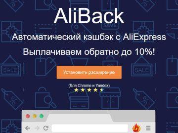 Кэшбэк ALIBACK- обещают до 10% при покупке на алиэкспресс  Читать далее: https://aliprofi.ru/keshbek-servis/