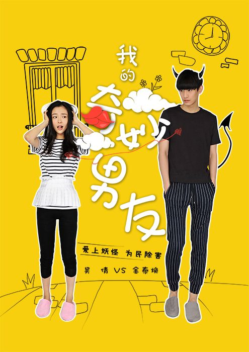 NEW RELEASE: My Amazing Boyfriend, starring Kim Tae Hwan and Wu Qian