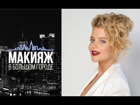 Макияж в большом городе: как сделать стойкий макияж? - YouTube