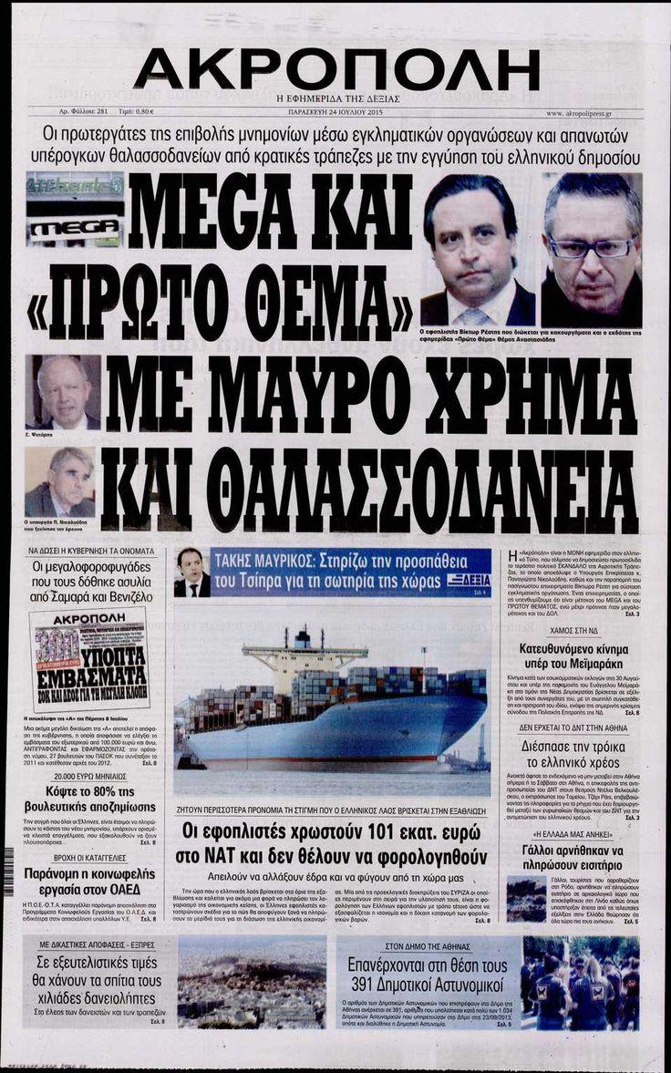 Εφημερίδα Η ΑΚΡΟΠΟΛΗ - Παρασκευή, 24 Ιουλίου 2015   Newsbomb