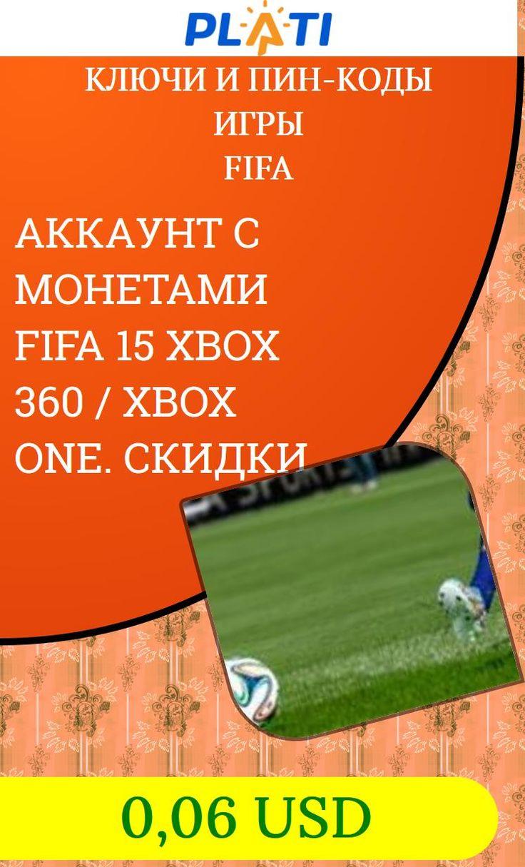 АККАУНТ С МОНЕТАМИ FIFA 15 XBOX 360 / XBOX ONE. СКИДКИ. Ключи и пин-коды Игры FIFA