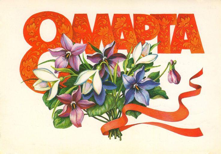 8 марта Художник Л. Курьерова Открытка. Министерство связи СССР, 1986 г. Vintage Russian Postcard - March 8