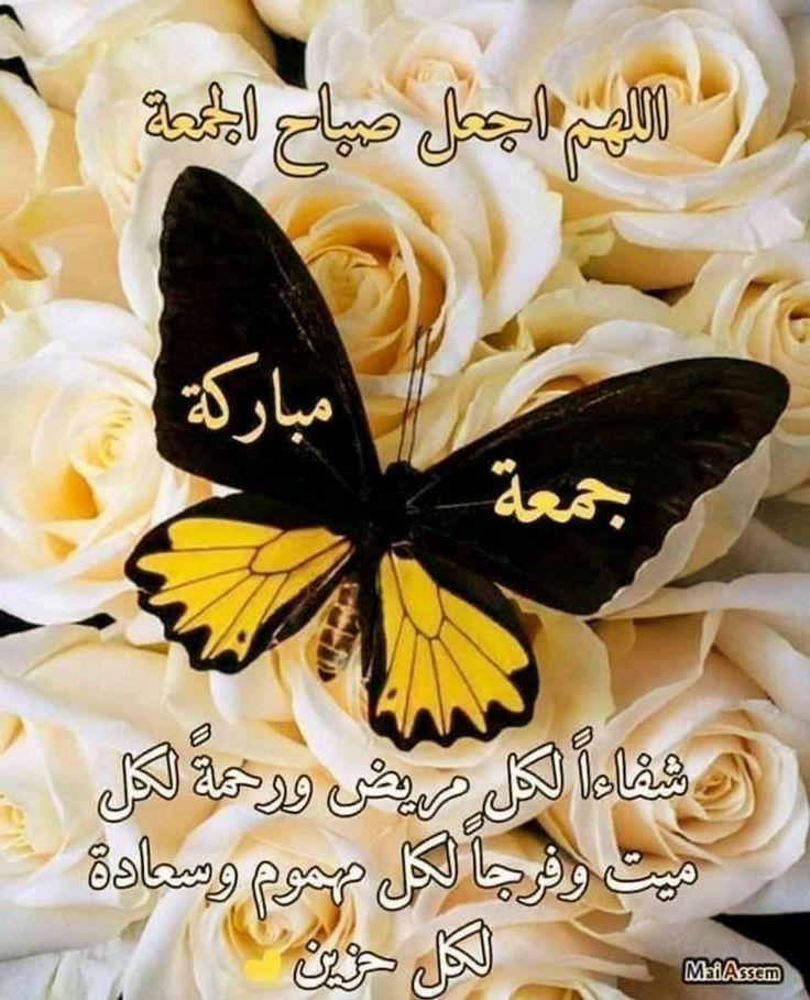 Pin By Aicha On اجمل الصور Halloween Wreath Good Morning Gif Jumma Mubarik