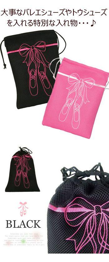 【楽天市場】【シューズ入れ(メッシュ)】(ピンク・ブラック)お稽古 レッスンバッグ バレエバッグ(子供用/キッズ/子ども/こども)通園 幼稚園 巾着 ポーチ バレエ用品:La chou chou Dance