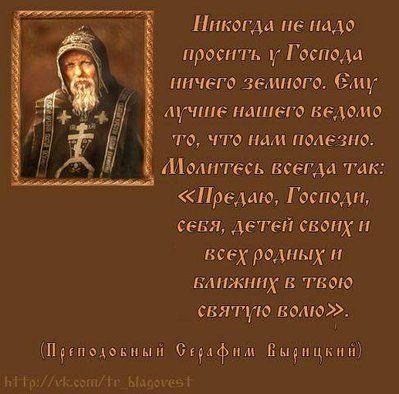 Публикация от 19 апреля 2016 — Молитва — православная социальная сеть Елицы