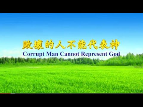 """[The Church of Almighty God] Almighty God's Utterance """"Corrupt Man Canno..."""