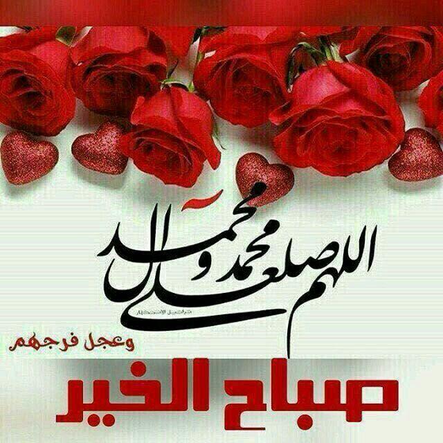 اللهم صل على محمد وال محمد صباح الخير والسعادة Good Morning Gd Morning Jumma Mubarak Images