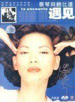 Tsai Chin (Cai Qin) - To Encounter (1 DVD)(WX2T)