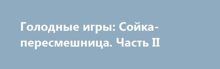 Голодные игры: Сойка-пересмешница. Часть II http://hdrezka.biz/film/2698-golodnye-igry-soyka-peresmeshnica-chast-ii.html