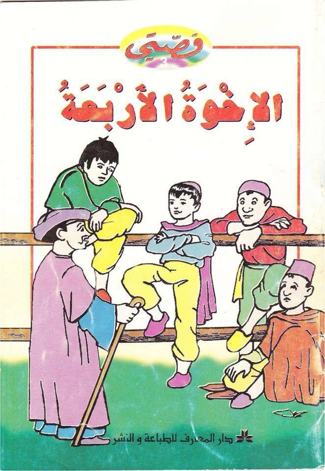 قصة الإخوة الأربعة Kids Story Books Arabic Books Disney Animated Films