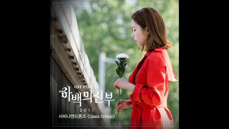 사비나앤드론즈 - Glass Bridge (Bride Of The Water God OST Part 2) 하백의 신부 2017 O...