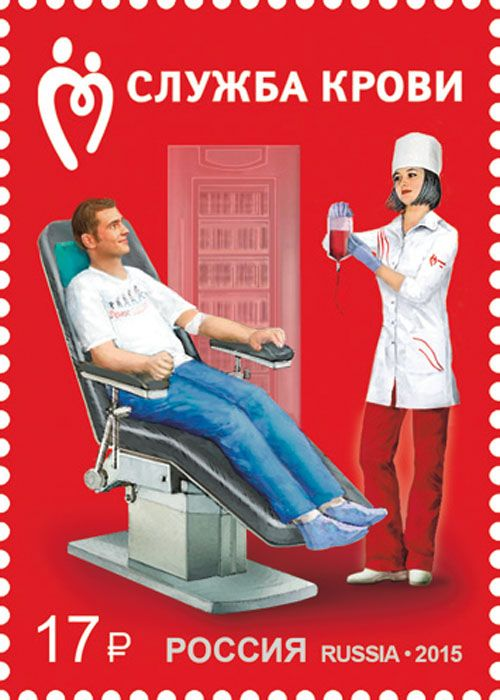 Почтовая марка «Государственная программа развития добровольного донорства «Служба крови»