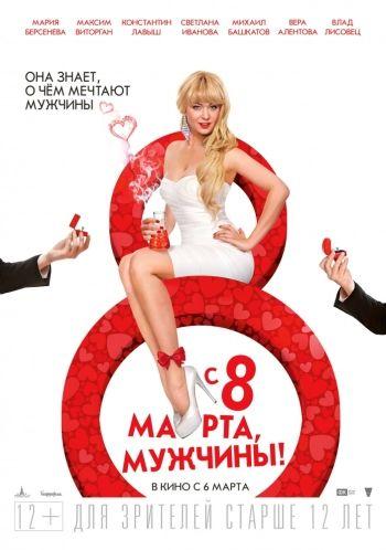 Смотреть С 8 марта, мужчины! (HD-720 качество) (2014) онлайн — Фильмы HD-720 качество онлайн