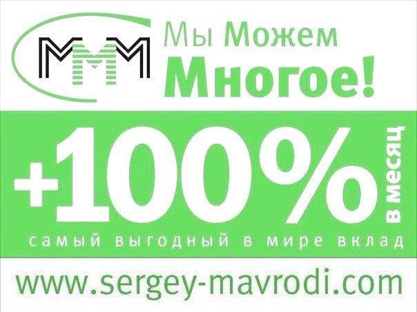 Сергей Мавроди запустил очередной лохотрон МММ с растущей доходностью 100% в месяц. Здесь http://goo.gl/CX8j6j можно посмотреть сколько лохов уже попались ;-)