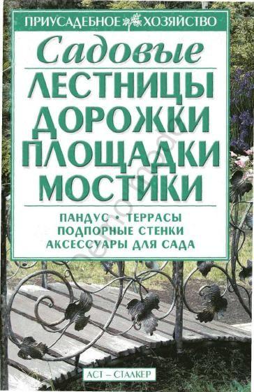 садовые лестницы - Ирина Чиркова - Веб-альбомы Picasa