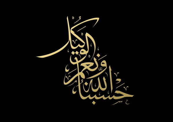 HasbunAllah wa ni'mal wakeel | Allah (Alone) is sufficient for us, and He is the best disposer of affairs (for us)