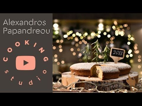 Βασιλόπιτα | Alexandros Papandreou - YouTube