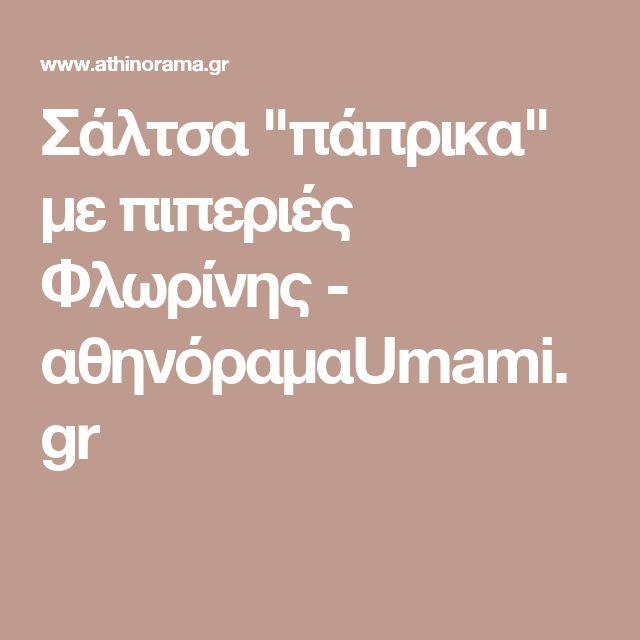 """Σάλτσα """"πάπρικα"""" με πιπεριές Φλωρίνης - αθηνόραμαUmami.gr"""