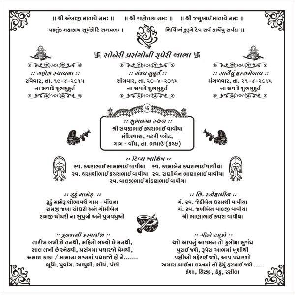 5 Format Of Mundan Ceremony Invitation Card Wording In Gujarati And Review Di 2020
