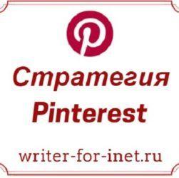 Стратегия Pinterest 2017