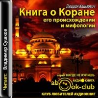 Аудиокнига Книга о Коране его происхождении и мифологии Люциан Климович
