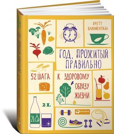 Книга «Год, прожитый правильно: 52 шага к здоровому образу жизни» Бретт Блюменталь / ISBN 978-5-9614-4838-2 купить в интернет-магазине с доставкой