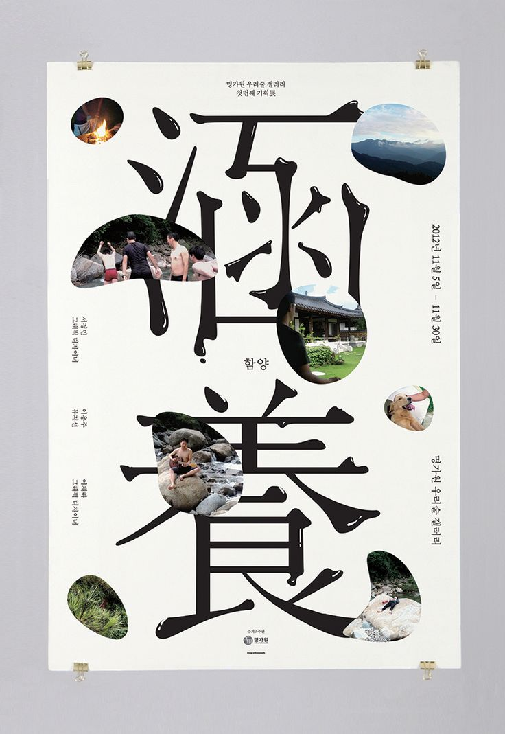 POSTER DESIGN FOR EXHIBITION 'HAMYANG'  POSTER 530 X 750 MM 2010  WWW.ORDINARYPEOPLE.KR