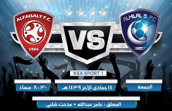 نتيجة مباراة الهلال والفيصلي اليوم 2 3 2018 فوز الزعيم 1 0 ليعزز