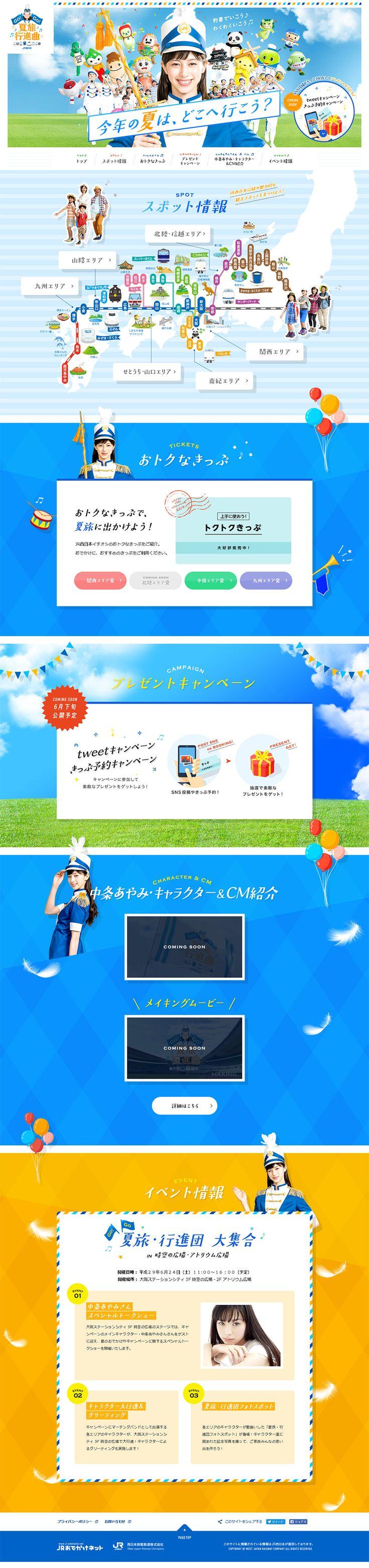 夏旅行進曲|WEBデザイナーさん必見!ランディングページのデザイン参考に(かわいい系)