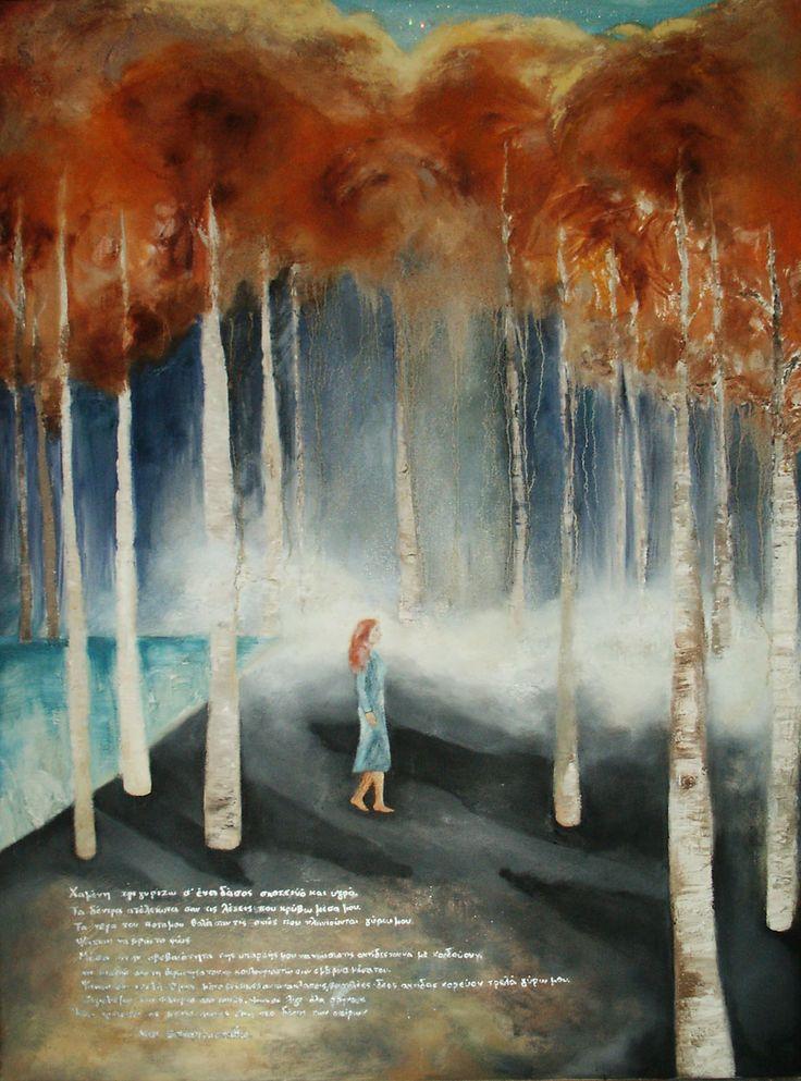 """""""Το δάσος των ονείρων"""" λάδι σε καμβά 150x100cm. """"The forest of dreams"""" oil on canvas 150x100cm."""