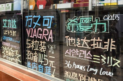 Viagra Keeps Pfizer's China Sales Rising - Bloomberg Business